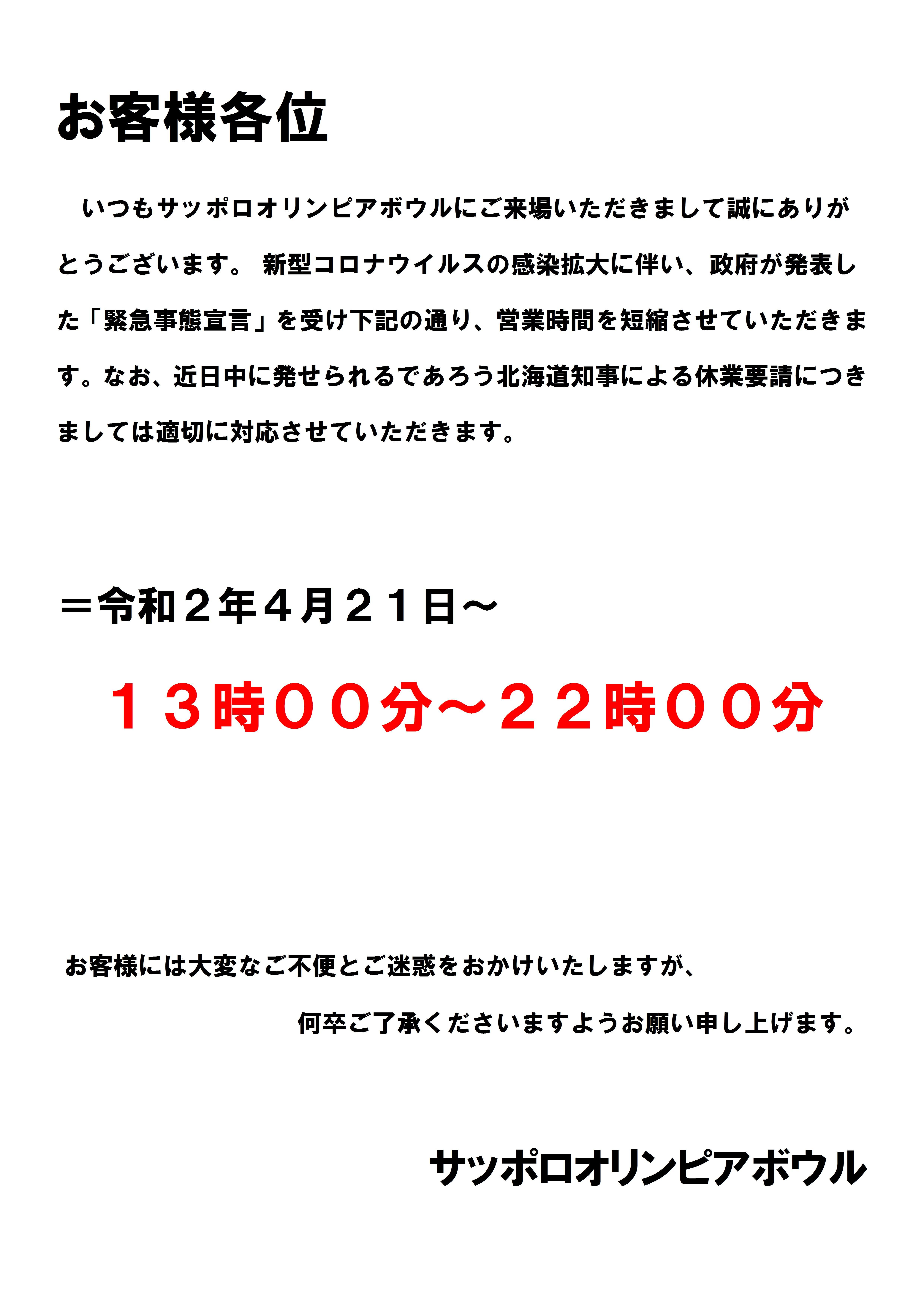 営業 札幌 時短